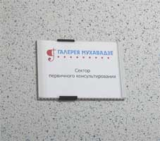 Табличка дверная DURABLE InfoSign.